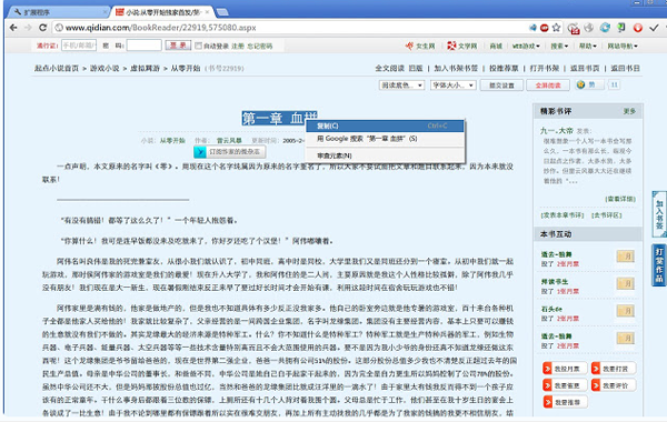 Enable Copy Chrome插件